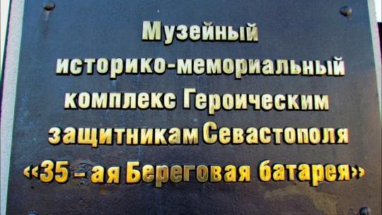 Севастополь 35 Батарея - фото 3