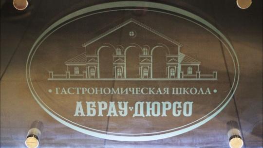 Экскурсия Абрау-Дюрсо. Русский шампанский Дом в Геленджике