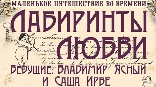 Экскурсия Лабиринты любви по Москве
