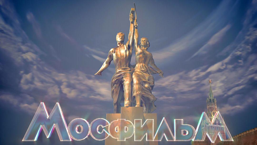 "Экскурсия Киностудия ""Мосфильм"""