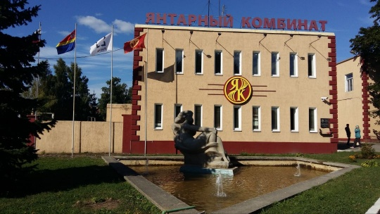 Калининградский янтарный комбинат по Калининграду
