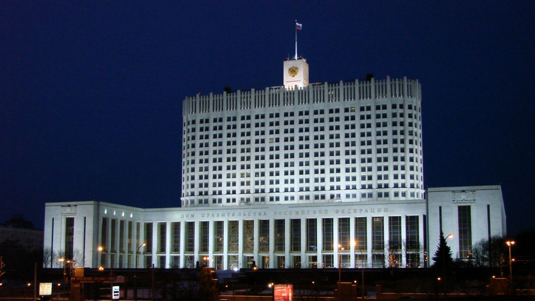 Дом Правительства Российской Федерации по Москве