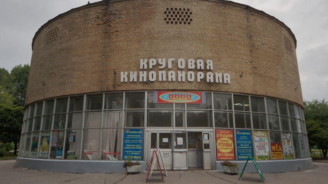 Круговая кинопанорама по Москве