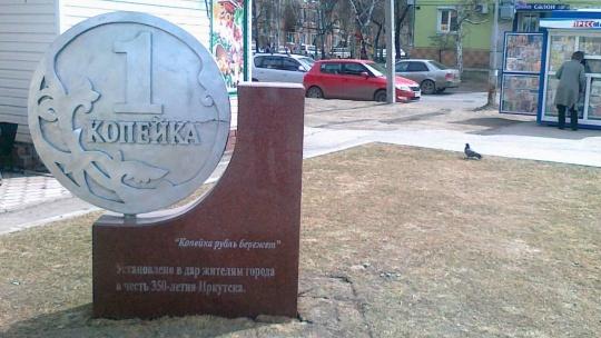 Памятник копейке в Иркутске