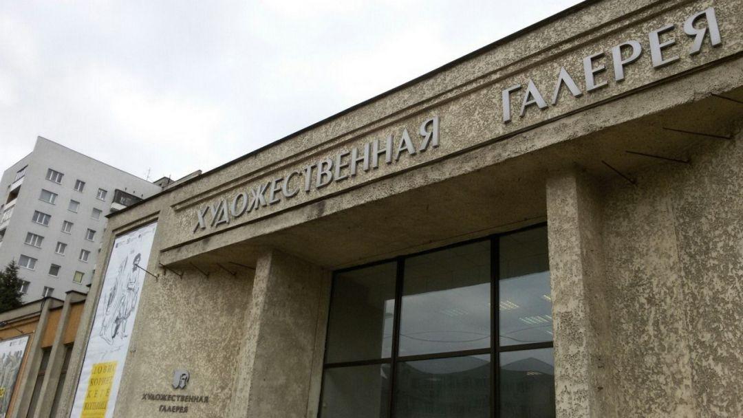 Калининградская художественная галерея по Калининграду