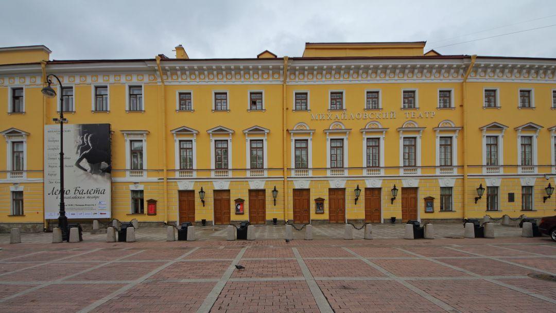 Михайловский театр в Санкт-Петербурге