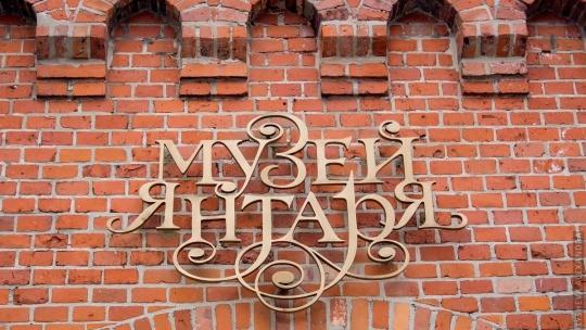 Музей янтаря по Калининграду