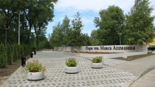 Парк Макса Ашманна по Калининграду
