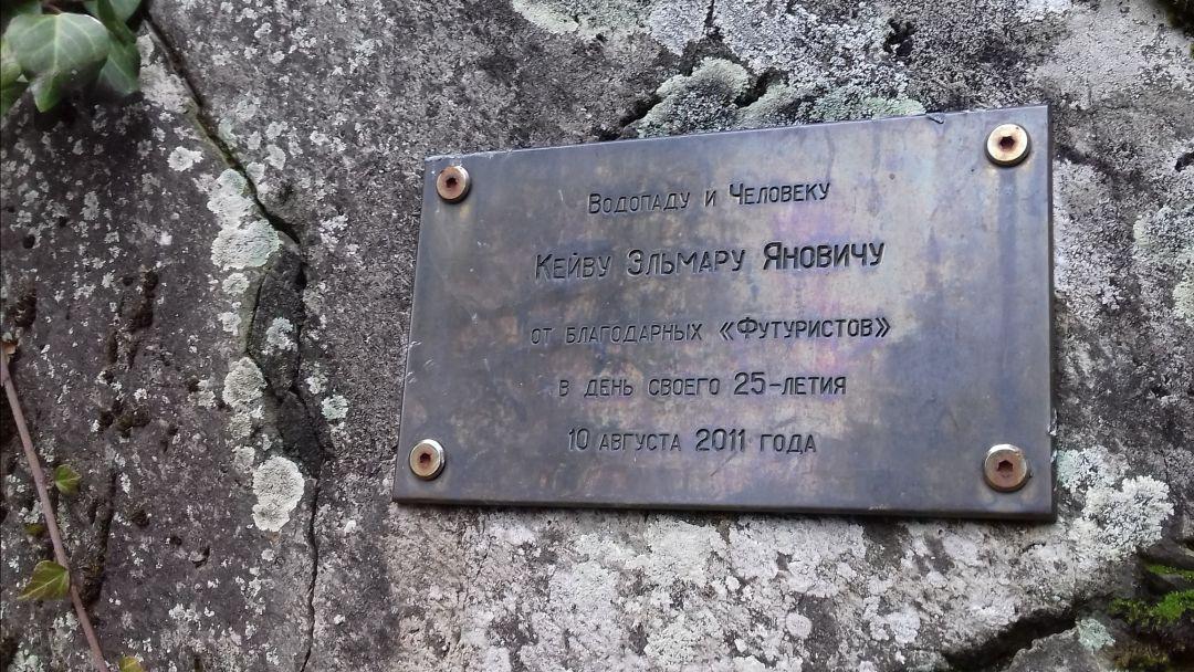 Водопад Кейву - фото 2