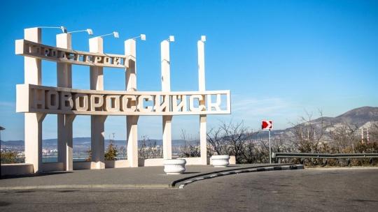 Экскурсия Обзорная по Новороссийску в Новороссийске