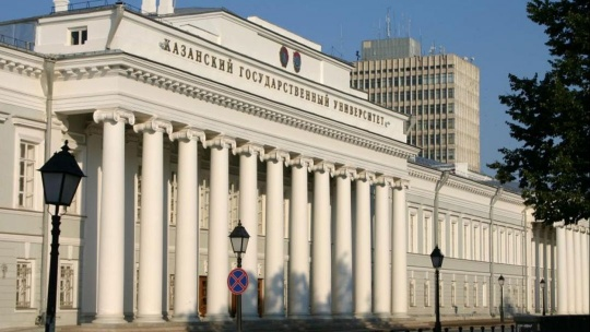 Казанский Федеральный Университет  по Казани