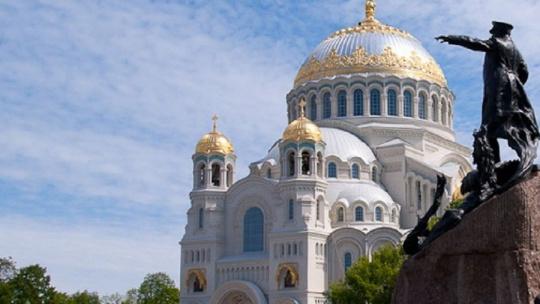 Экскурсия Индивидуальные автобусные экскурсии в г. Кронштадт  в Санкт-Петербурге