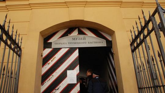 Тюрьма Трубецкого бастиона в Санкт-Петербурге