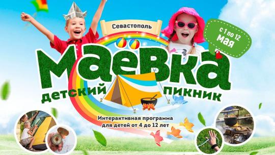 """Экскурсия Детский пикник """"Маёвка"""" по Севастополю"""