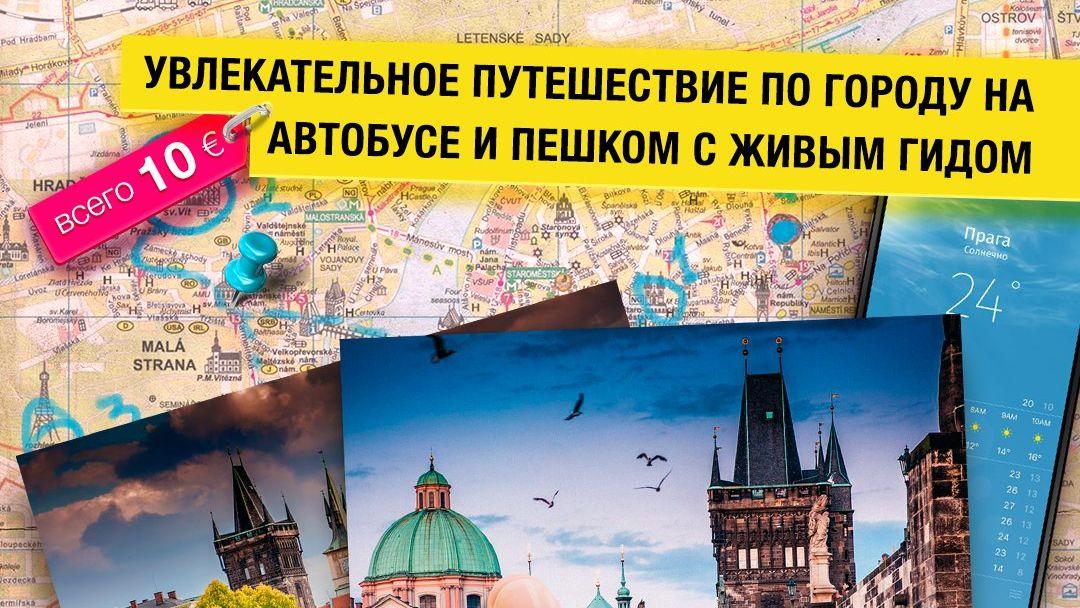 """Экскурсия """"Вся Прага"""" - обзорная автобусно-пешеходная экскурсия"""