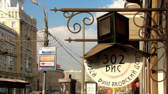 Булгаковская Москва. Мистика и реальность - фото 2