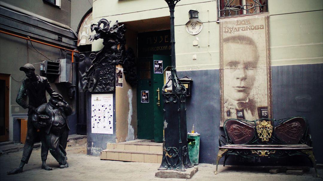Булгаковская Москва. Мистика и реальность - фото 3