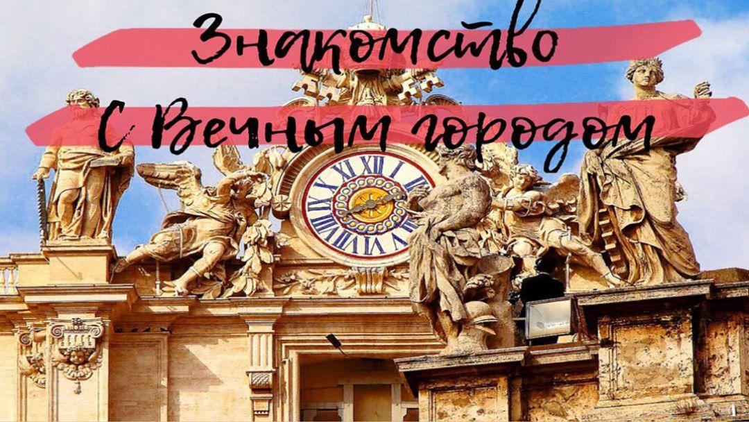 Знакомство с Вечным городом в Риме