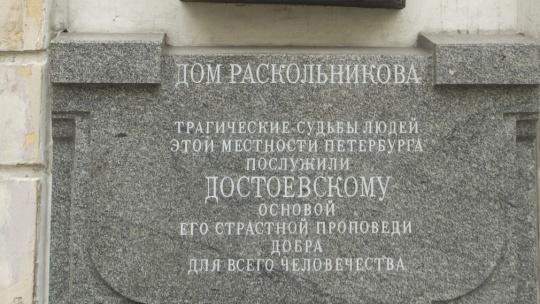 Петербург Достоевского. Город, который он не любил - фото 2