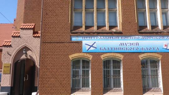 Музей Балтийского флота по Калининграду
