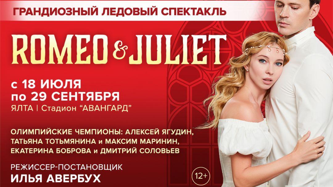 Экскурсия Ледовый спектакль Ильи Авербуха «Ромео и Джульетта»