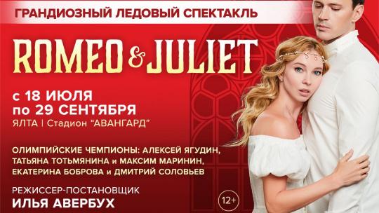 Экскурсия Ледовый спектакль Ильи Авербуха «Ромео и Джульетта» в Ялте