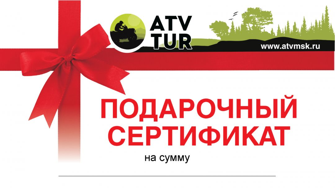 Подарочный сертификат на аренду двухместного квадроцикла на 1 час в Москве