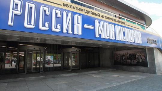 """Исторический парк """"Россия – Моя история"""" в Уфе"""