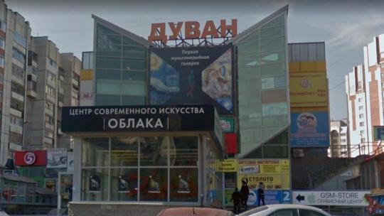 """Центр Современного Искусства """"Облака"""" в Уфе"""