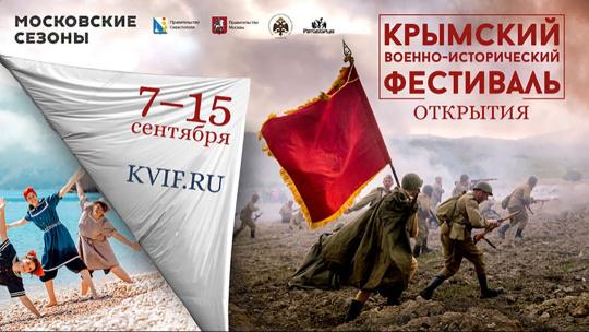VI Крымский военно-исторический фестиваль. Открытия истории полуострова - фото 4