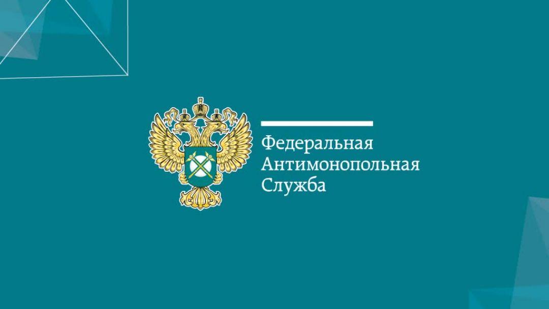 Федеральная антимонопольная служба  в Москве
