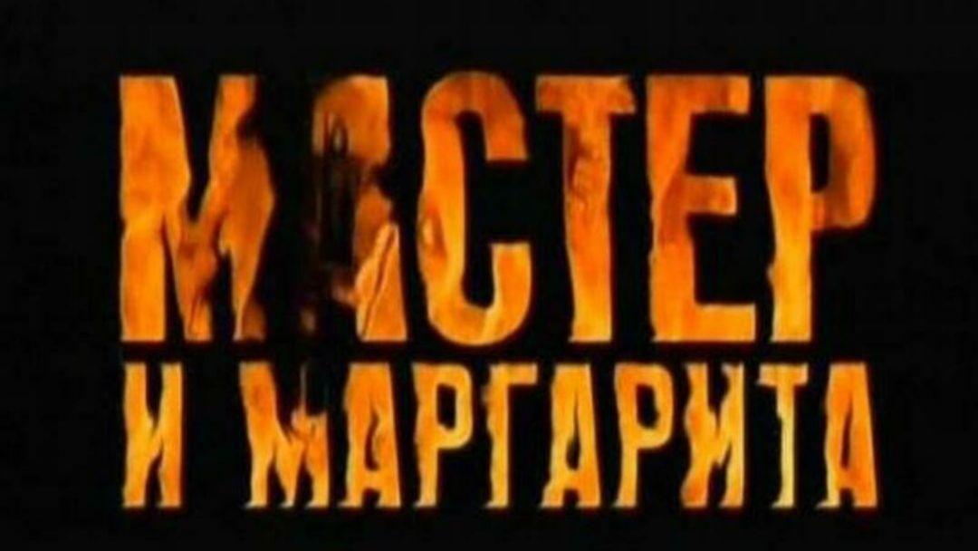 Москва Мастера и Маргариты в Москве