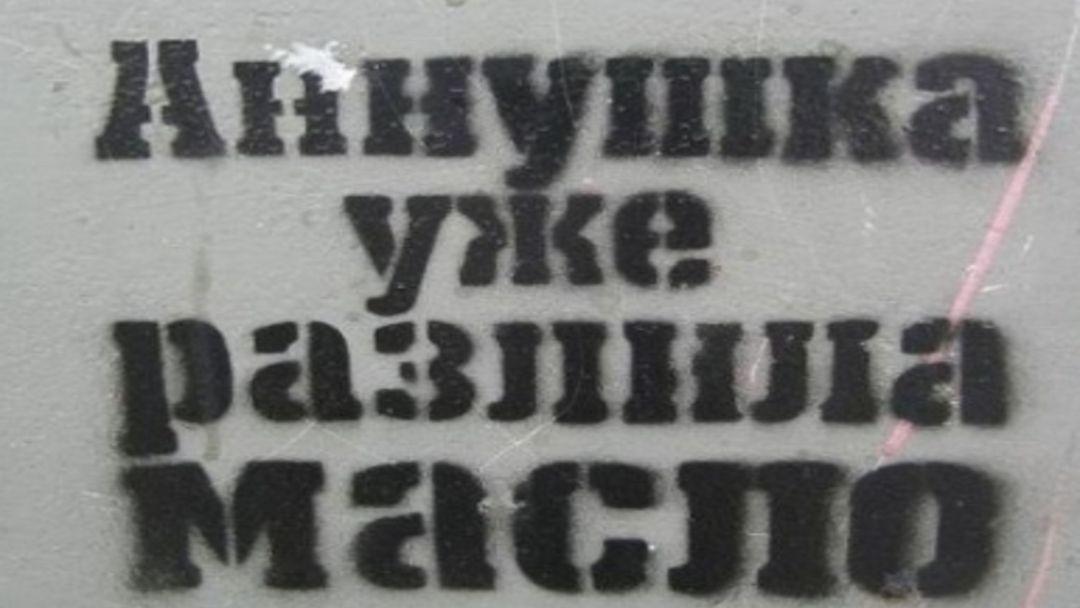 Москва Мастера и Маргариты - фото 2