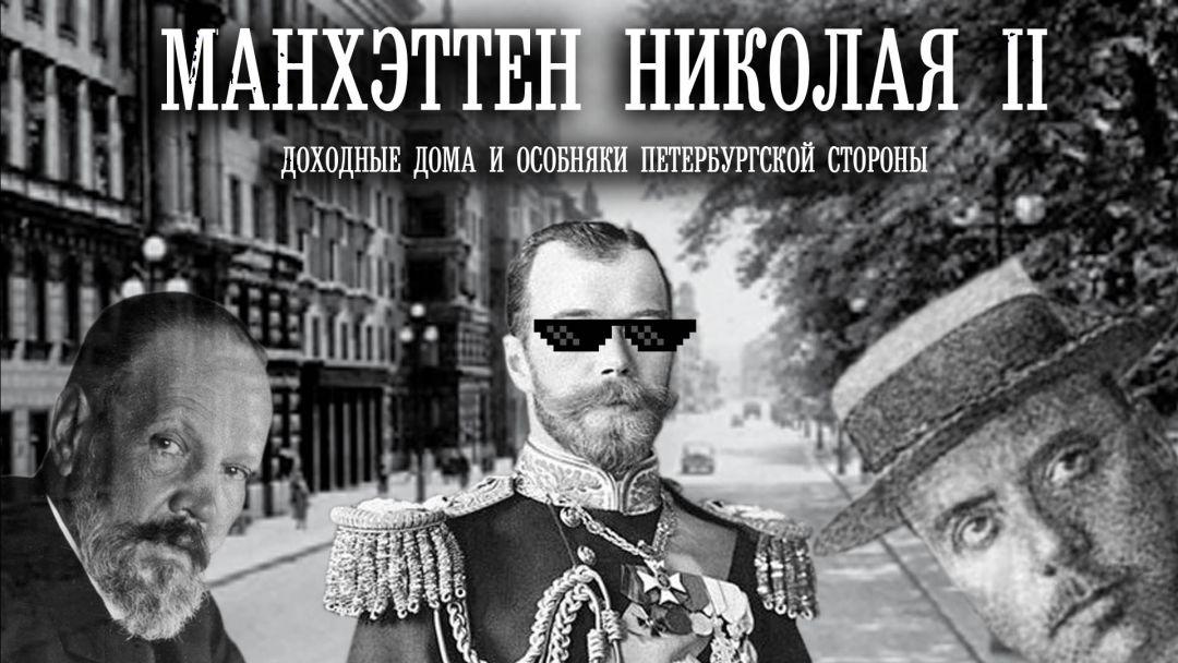Манхэттен Николая II - особняки и доходные дома Петербургской стороны - фото 1