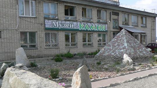 Музей камня в селе Майма по Горно-Алтайску