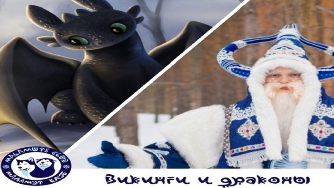"""Автобусная экскурсия """"Викинги и драконы"""" - фото 2"""