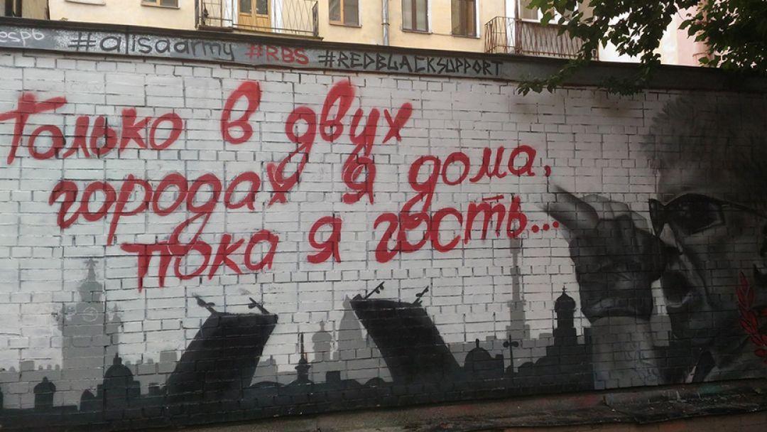"""""""Рок-Петербург"""" - фото 2"""