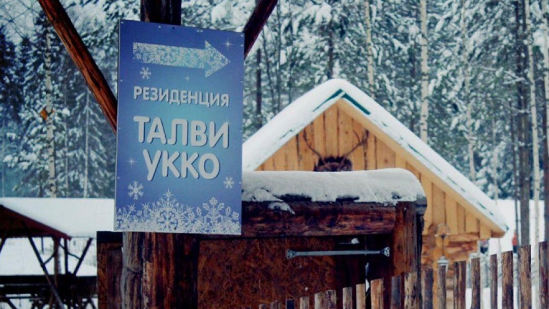Визит в резиденцию к Talvi Ukko - фото 1