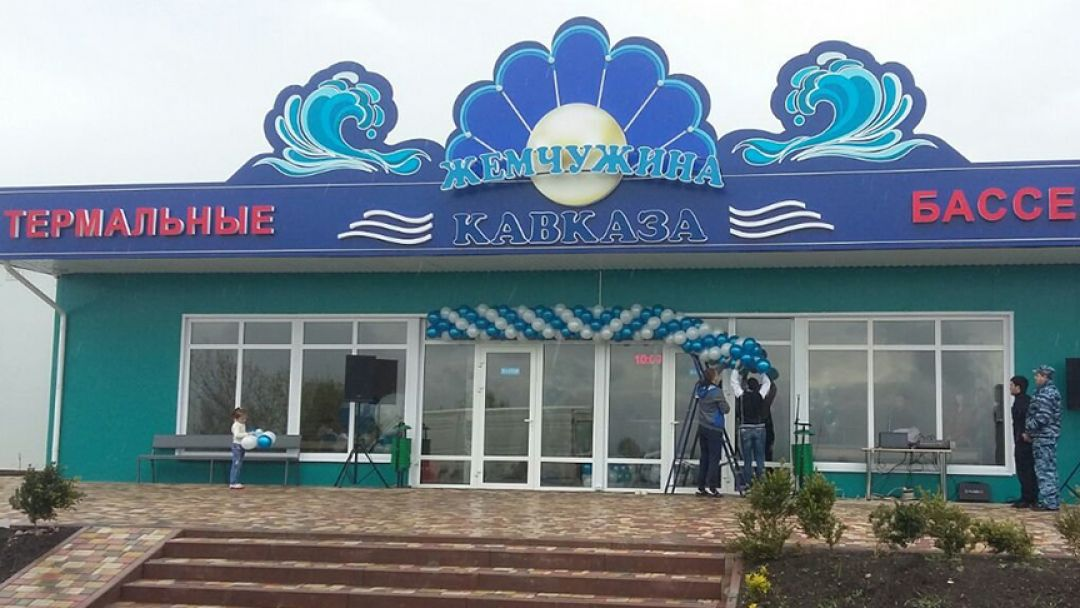 Жемчужина Кавказа (купание) - фото 1
