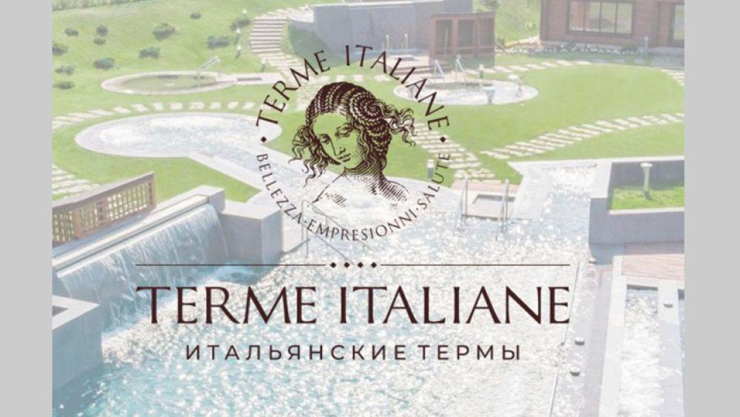 Итальянские термы - фото 1