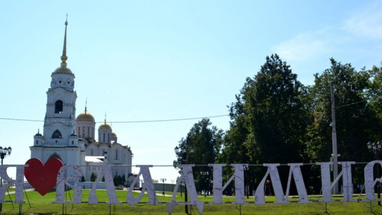 Экскурсия Экскурсия по Владимиру с гидом в Владимире