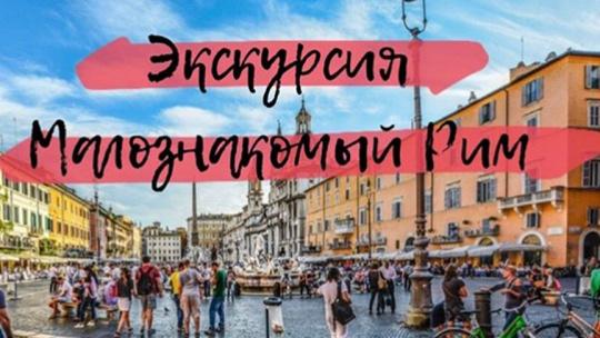 Экскурсия Малознакомый Рим по Риму
