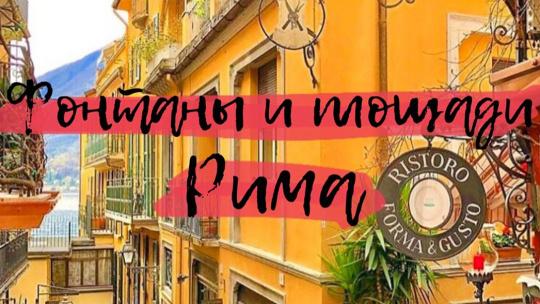 Экскурсия Фонтаны и площади Рима по Риму