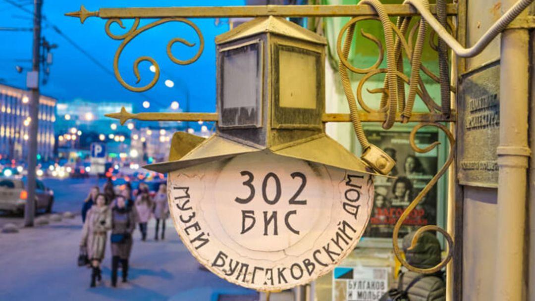 """Квест-экскурсия """"Булгаковская Москва: однажды на Патриарших"""" - фото 1"""