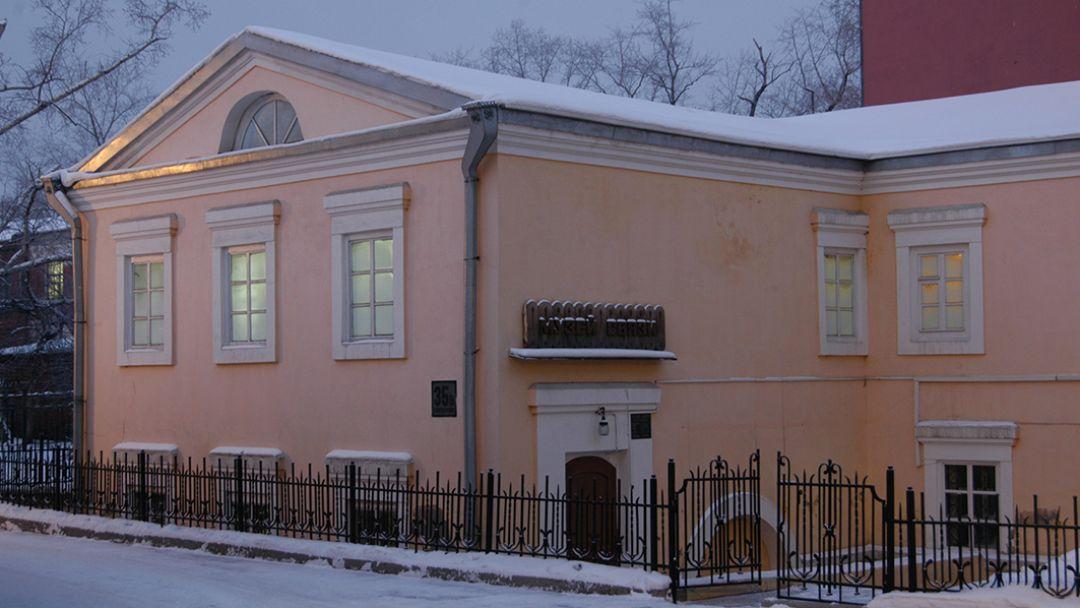 Музей связи Сибири в Иркутске