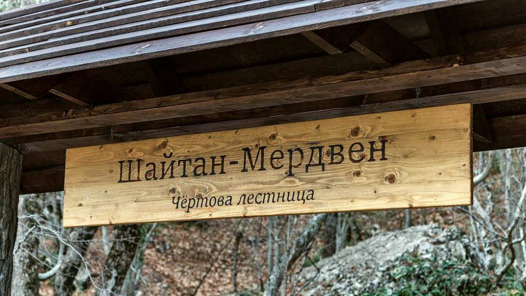 По перевалу «Скобы» и «Чёртовой лестнице» - фото 7