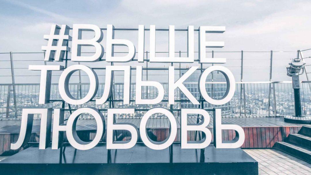 Смотровая площадка Москва Сити  - ВЫШЕ ТОЛЬКО ЛЮБОВЬ        - фото 2