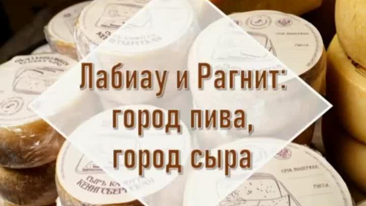 «Лабиау и Рагнит: город пива, город сыра» - видео 1
