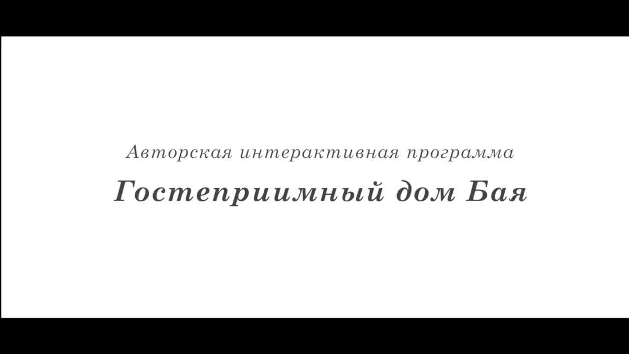 """""""Гостеприимный Дом Бая""""- развлекательная программа в Казани"""