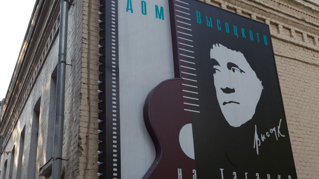 МУЗЫКАЛЬНОЕ ПИСЬМО ВЛАДИМИРУ ВЫСОЦКОМУ ИЗ XXIВ. в Москве